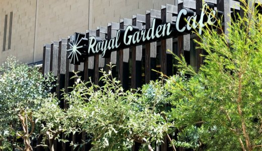 「ロイヤルガーデンカフェ大濠公園」は休日ランチにぴったりなカフェ。おしゃれな店内で自然や濠を見ながら食事を楽しめる人気店。