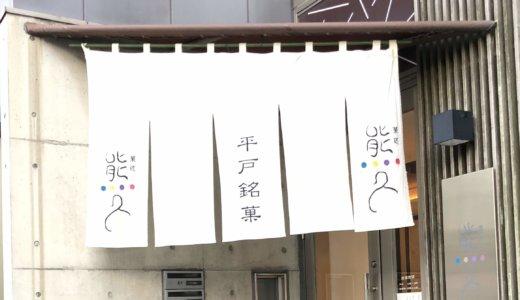 「菓匠 熊久」の名物、牛蒡餅を味わう。伝統と歴史を感じる平戸の和菓子店。