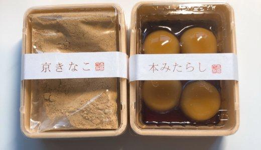 【閉店】「たらし屋吾助」専門店の極上白玉はやみつきになるおいしさ。アクセスの良い天神TOIRO店での購入が便利。