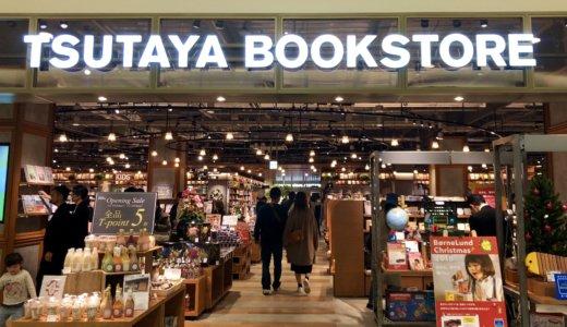 TSUTAYA BOOKSTORE「マークイズ福岡ももち店」はスタバ併設で買い物の休憩にもぴったり【写真あり】