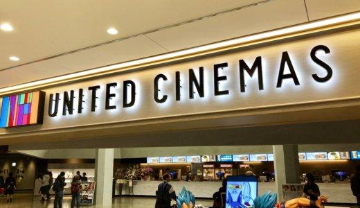 マークイズ福岡ももちの映画館(ユナイテッド・シネマ福岡ももち)でお得に映画を観る方法【クーポンも】