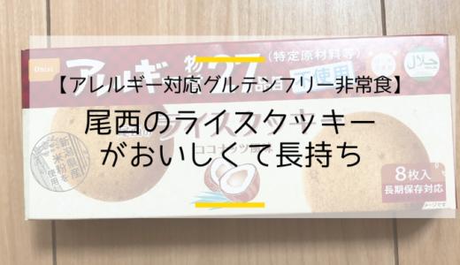 【アレルギー対応非常食】尾西のライスクッキーがおいしくてオススメ|ちょっとした軽食にも