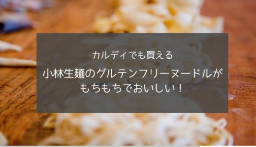 【おすすめグルテンフリーパスタNO.1】小林生麺のパスタはもちもちで料理を邪魔しない美味しさ