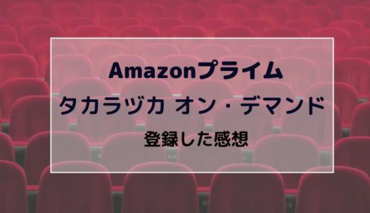 【体験談】Amazonプライムでタカラヅカ・オン・デマンドの配信がスタート|実際に登録した感想を紹介