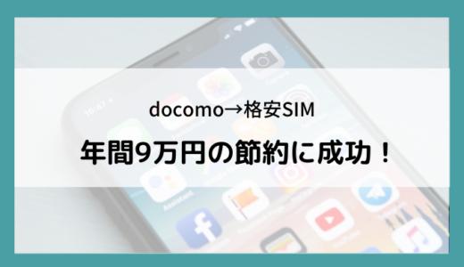 docomoから格安SIMのmineo(マイネオ)に乗り換えて、年間9万円もスマホ代が安くなりました!