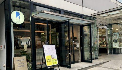 天神北にREC COFFEE天神北TOGOSHOPがオープン!専用アプリで注文しやすく過ごしやすい店舗