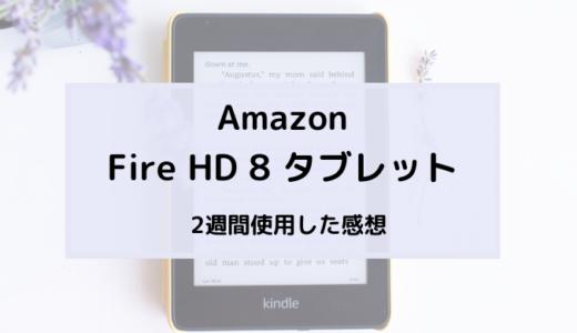 【レビュー】Fire HDを購入して2週間経ったので、感想を紹介します