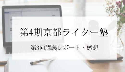 フリーライター・江角悠子さんによる「京都ライター塾」の第3回参加レポートと感想