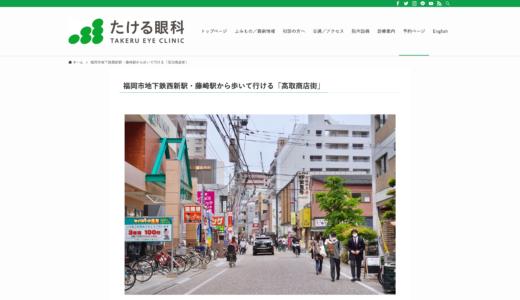 福岡市高取にある「たける眼科」のホームページ内コンテンツ制作をお手伝いしました