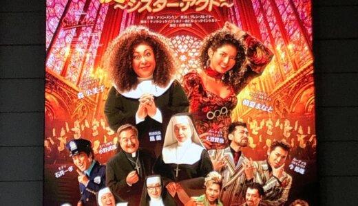 【劇評】ミュージカル『天使にラブソングを 〜シスターアクト〜』にいい意味で裏切られた話